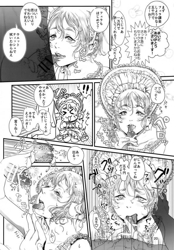 【エロ漫画】エータがウリを始めて女装男子になって金を稼ぐためにセックスの虜にw【無料 エロ漫画】(20)