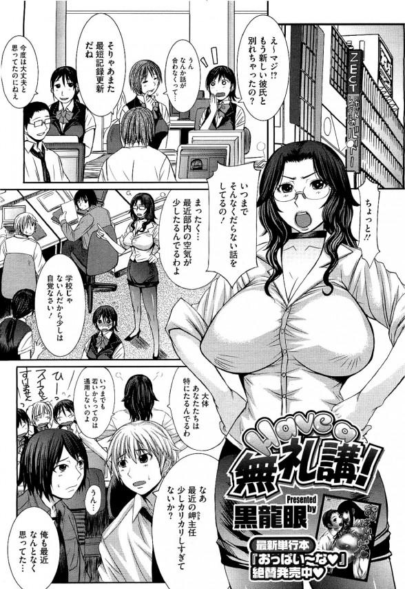 【エロ漫画】巨乳熟女な上司と若い男性社員二人が居残り残業してたらエッチな息抜きしてるw二人で上司の身体弄って2穴セックス会社でしてるしwww