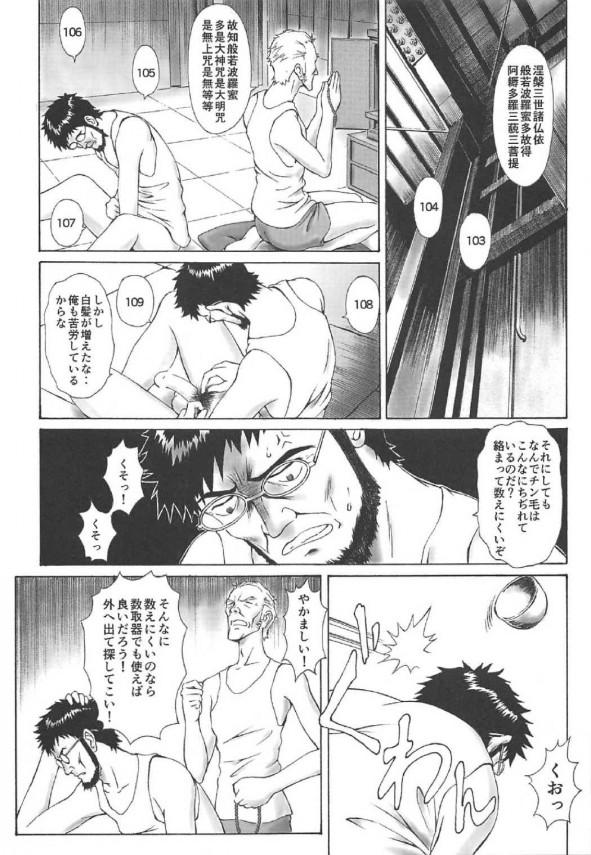 【エヴァ エロ漫画・エロ同人誌】碇シンジとちっぱいな惣流・アスカ・ラングレーがエッチなゲームしてるwひたすらセックスしてマンコ突きまくってるだけだけどなwww-6