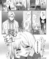 【エロ漫画】巨乳女子校生が付き合ってる先生のちんこを職員室で舐めてるwエッチしたくてしょうがないからダダこねて念願の初セックス出来たンゴwww