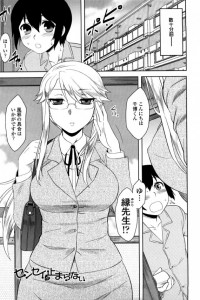 【エロ漫画】風邪で寝込んでたら巨乳教師がプリント持って来てくれてセックスしたいって言ってきたwベッドに行ったらチンコ弄って来て告られたからセックスしたったwww