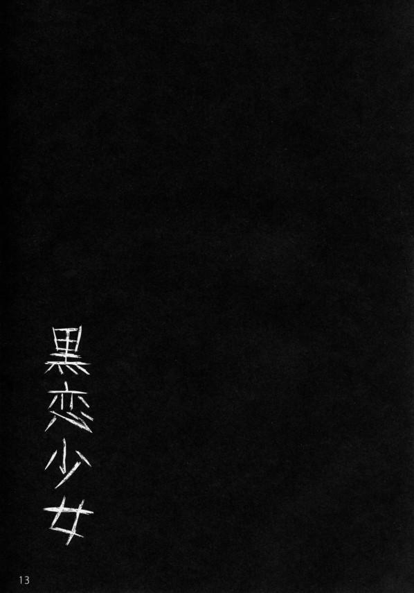 【FGO エロ漫画・エロ同人】巨乳のジャンヌ・オルタがマスターとエッチしてたらスカサハが現れて二人共牝奴隷になっちゃってるwwwwwwwwwwww (17)