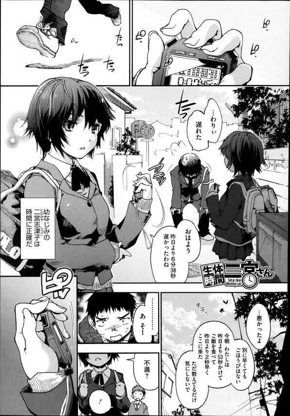 【エロ漫画】時間に正確な巨乳女子校生の幼馴染に罰ゲームでオナニーさせられてる!【無料 エロ同人】