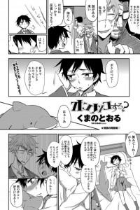【エロ漫画】貧乳女子校生が幼馴染に性欲を満たす手伝いしてってお願いしてる!【無料 エロ同人】