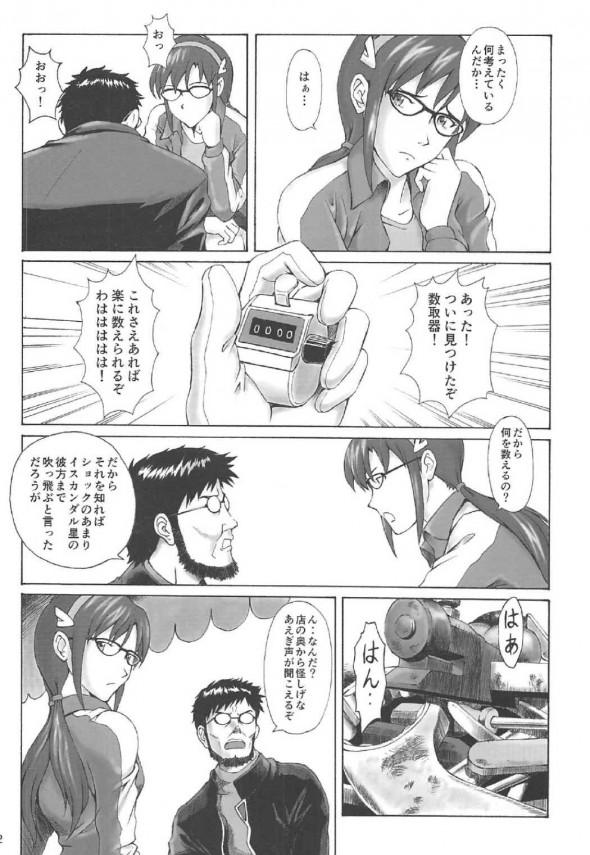 【エヴァ エロ漫画・エロ同人誌】碇シンジとちっぱいな惣流・アスカ・ラングレーがエッチなゲームしてるwひたすらセックスしてマンコ突きまくってるだけだけどなwww-11