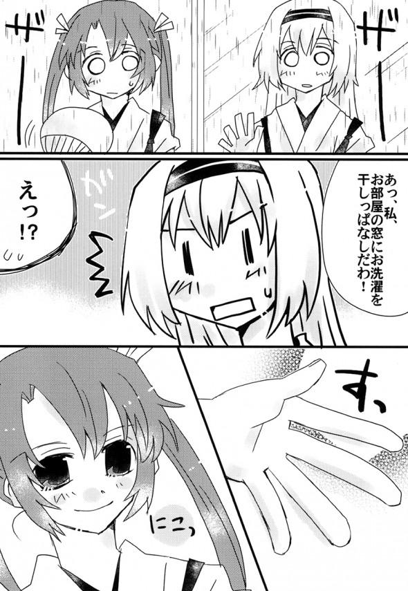 【艦これ】翔鶴と瑞鶴のレズプレイwww姉妹でそんな事しちゃっていいの?www【エロ漫画・エロ同人】 (6)