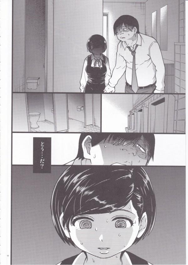 義妹に肉便器になる催眠をかけてトイレでレイプする鬼畜兄貴だよwww【エロ漫画・エロ同人】 (10)