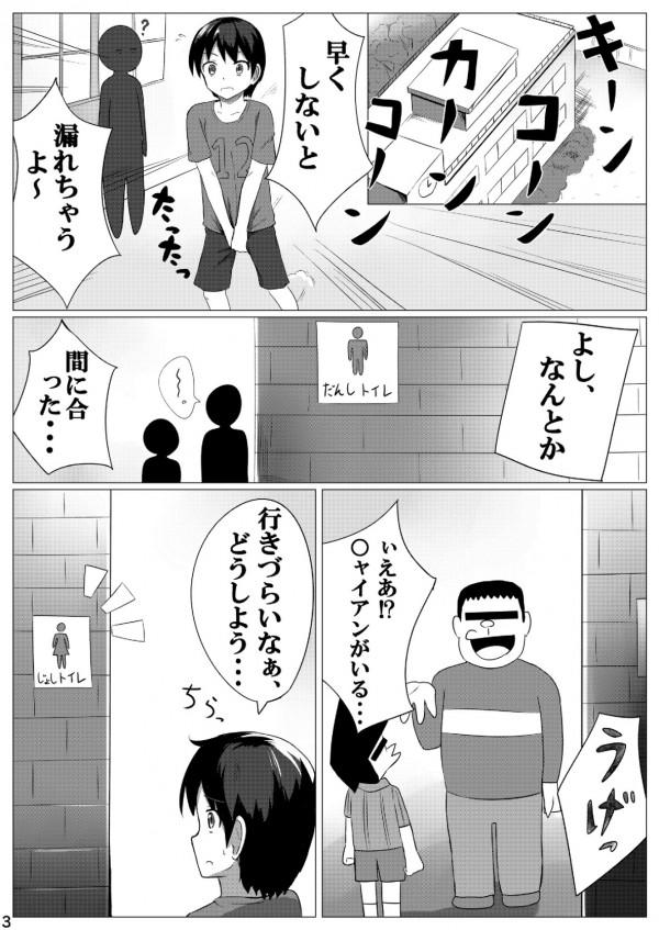 【デレマス エロ漫画・エロ同人誌】ショタっ子が女子便所に入っちゃって用を足してたら未成熟JSの赤城みりあが入ってきたンゴw上に乗っておしっこしたら足滑って挿入しちゃってセックスしちゃったwww-2