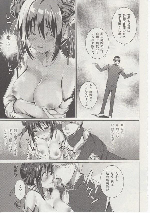 【エロ漫画・エロ同人】お父さんの借金の形に身売りされた娘が犯されるwww (10)