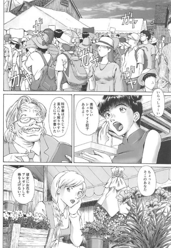 【エヴァ エロ漫画・エロ同人誌】碇シンジとちっぱいな惣流・アスカ・ラングレーがエッチなゲームしてるwひたすらセックスしてマンコ突きまくってるだけだけどなwww-7