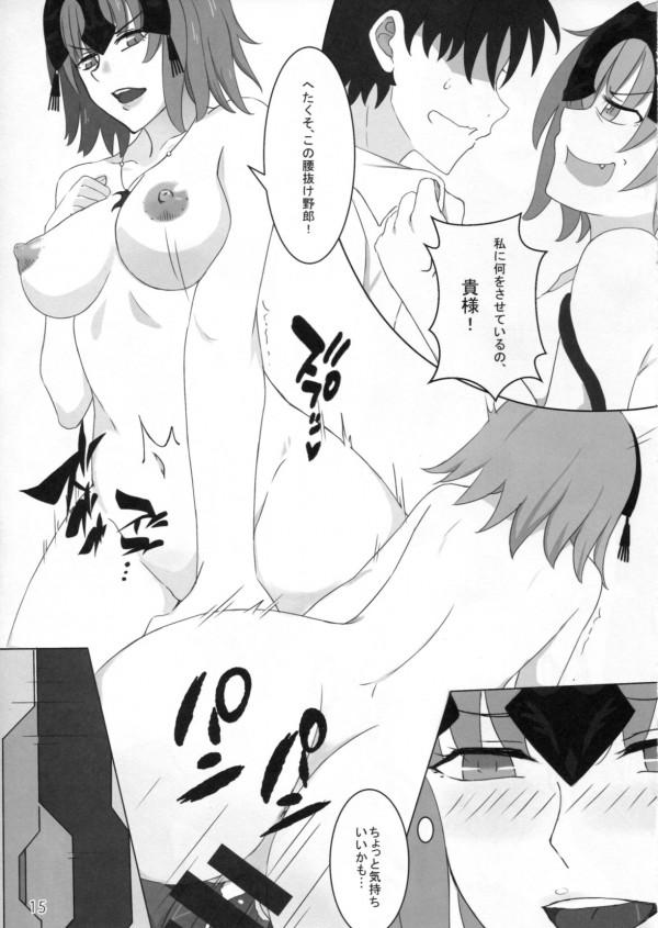 【FGO エロ漫画・エロ同人】巨乳のジャンヌ・オルタがマスターとエッチしてたらスカサハが現れて二人共牝奴隷になっちゃってるwwwwwwwwwwww (19)