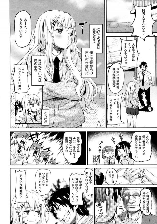 【エロ漫画・エロ同人】巨乳美女になったたぬきが人間のふぐりを舐めるwww (50)