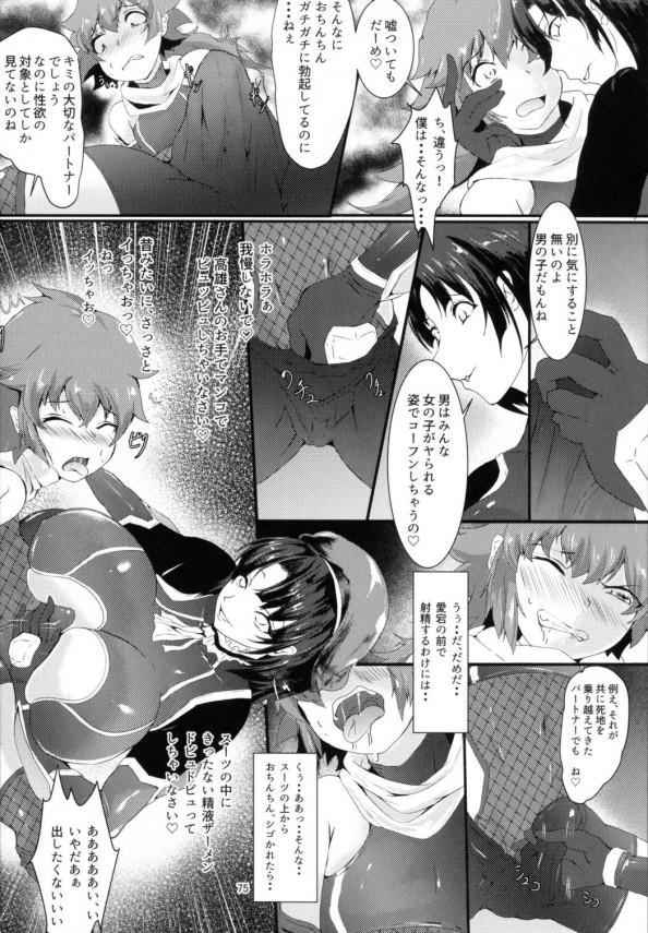 【艦これ】深海棲艦に調査に行った叢雲が快楽堕ちするwww【エロ漫画・エロ同人】 (75)