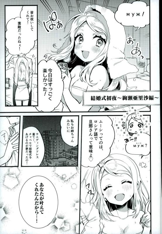 【ラブライブ! エロ同人】女の子たちがいろんなシチュエーションでお楽しみ中だよw【無料 エロ漫画】-28