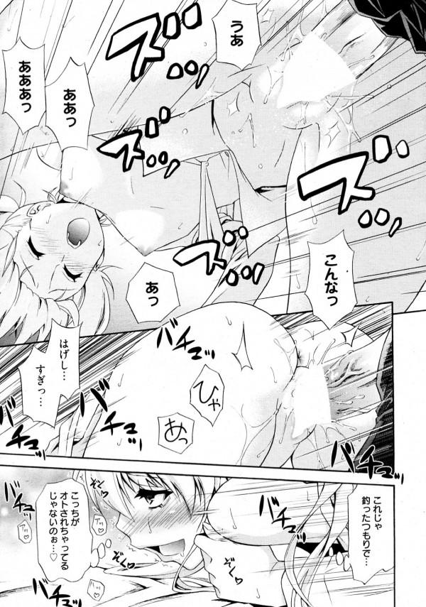 【エロ漫画・エロ同人】可愛いちっぱい女子校生が卒業式の日に片思いの彼をエッチに誘惑して告るw誘惑成功してセックス出来たンゴwww (17)