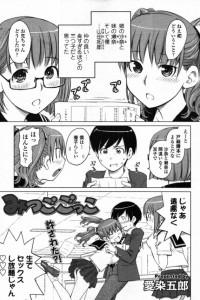 【エロ漫画】貧乳妹と巨乳姉と三つ子と思ってたら自分だけ養子だったから心置きなくエッチ出来るンゴw3Pセックスして二人共好き~ってなるwww