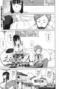 【エロ漫画】幼馴染の二人が処女と童貞なのに見え張って喧嘩してエッチ開始したンゴ!【無料 エロ同人】