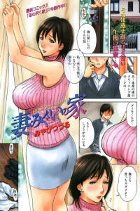 【エロ漫画】巨乳人妻に筆おろしお願いして脱童貞したったw連続セックスでザーメン搾り取られたけどねwww