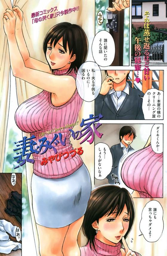 【エロ漫画】巨乳人妻に筆おろしお願いして脱童貞したった!【無料 エロ同人】
