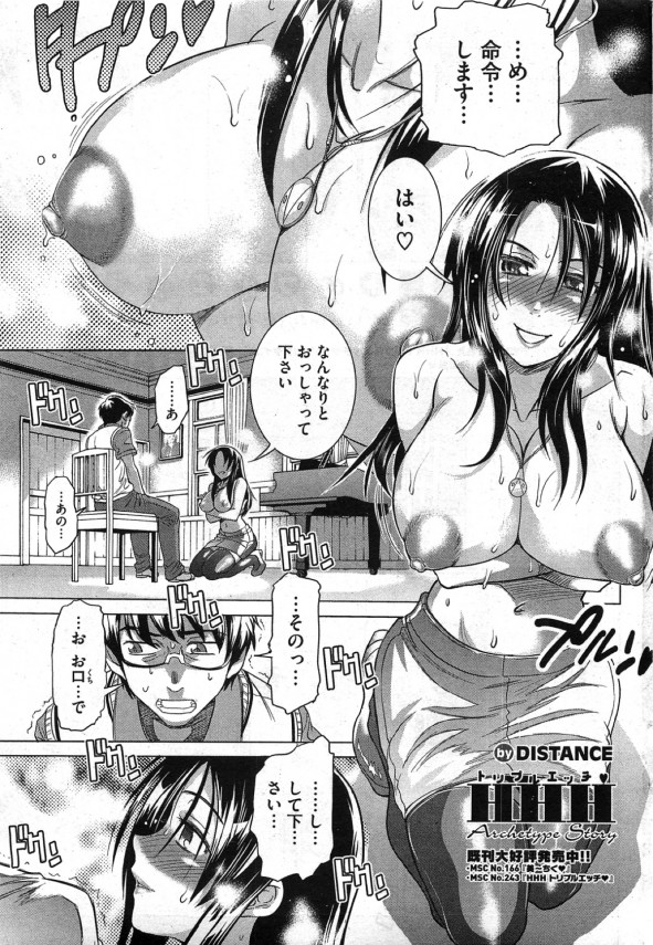 【エロ漫画】巨乳教師の弱み握ったからそれをネタにエッチ強要してるけど・・・先生のエロさに負けてるwww