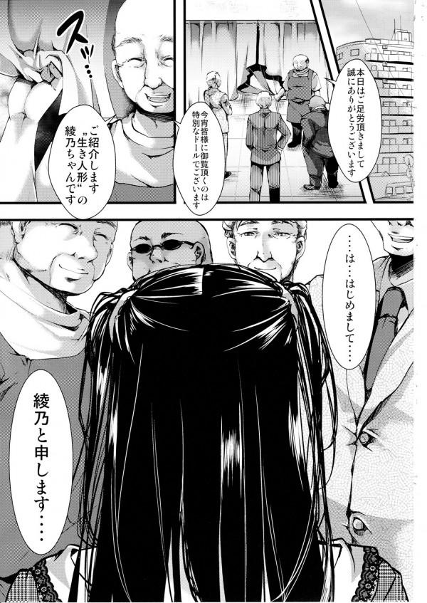【エロ漫画】少女を誘拐して手足を切り落として反抗できないように肉体改造する鬼畜男…【無料 エロ漫画】(2)