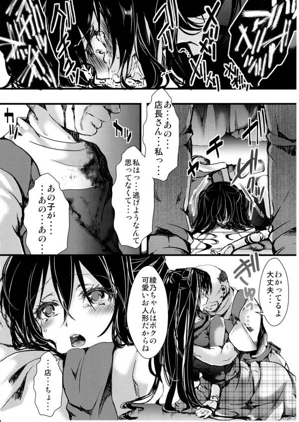【エロ漫画】少女を誘拐して手足を切り落として反抗できないように肉体改造する鬼畜男…【無料 エロ漫画】(21)