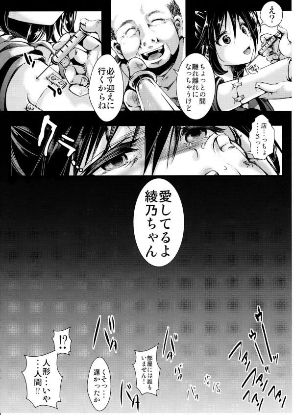 【エロ漫画】少女を誘拐して手足を切り落として反抗できないように肉体改造する鬼畜男…【無料 エロ漫画】(33)