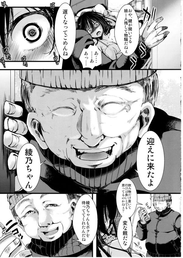 【エロ漫画】少女を誘拐して手足を切り落として反抗できないように肉体改造する鬼畜男…【無料 エロ漫画】(40)