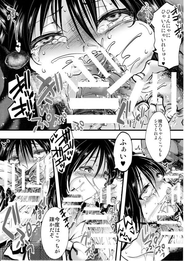 【エロ漫画】少女を誘拐して手足を切り落として反抗できないように肉体改造する鬼畜男…【無料 エロ漫画】(7)