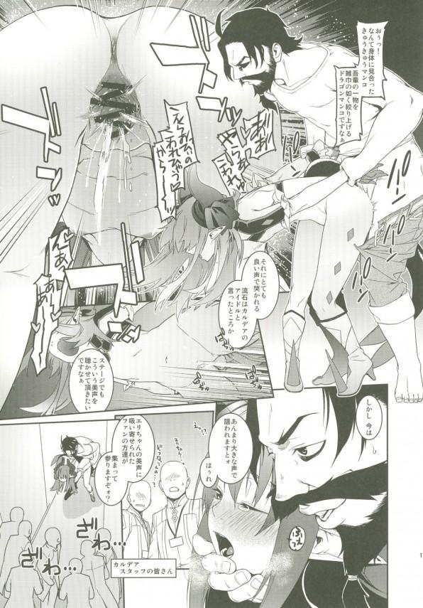 【FGO】エリザベート・バートリーがオワコン気味でマシュ・キリエライトの真似をして援交www【エロ漫画・エロ同人】 (16)