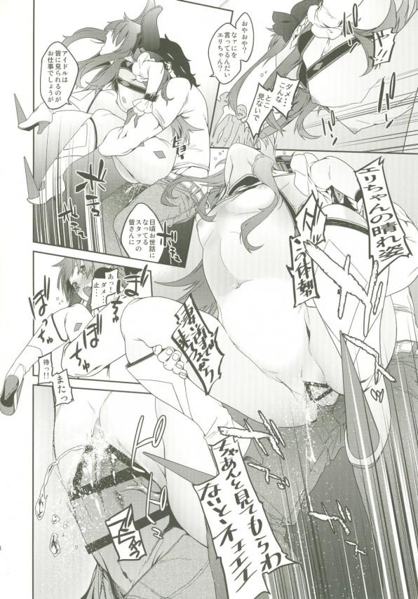【FGO】エリザベート・バートリーがオワコン気味でマシュ・キリエライトの真似をして援交www【エロ漫画・エロ同人】 (17)
