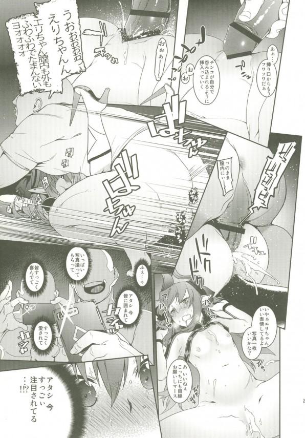 【FGO】エリザベート・バートリーがオワコン気味でマシュ・キリエライトの真似をして援交www【エロ漫画・エロ同人】 (20)