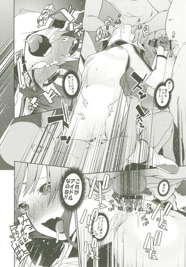【FGO】エリザベート・バートリーがオワコン気味でマシュ・キリエライトの真似をして援交www【エロ漫画・エロ同人】 (21)