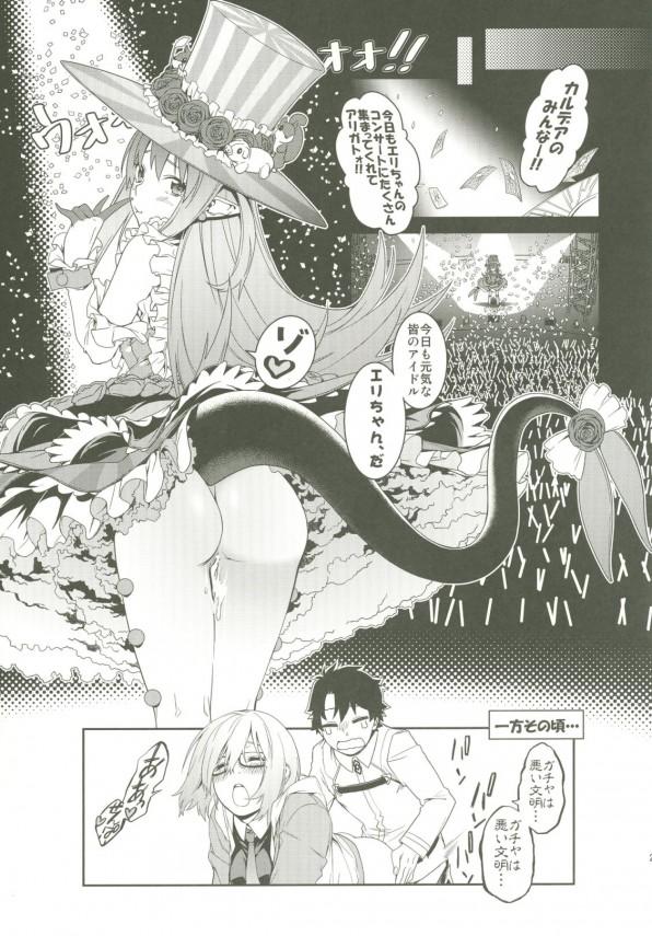 【FGO】エリザベート・バートリーがオワコン気味でマシュ・キリエライトの真似をして援交www【エロ漫画・エロ同人】 (24)