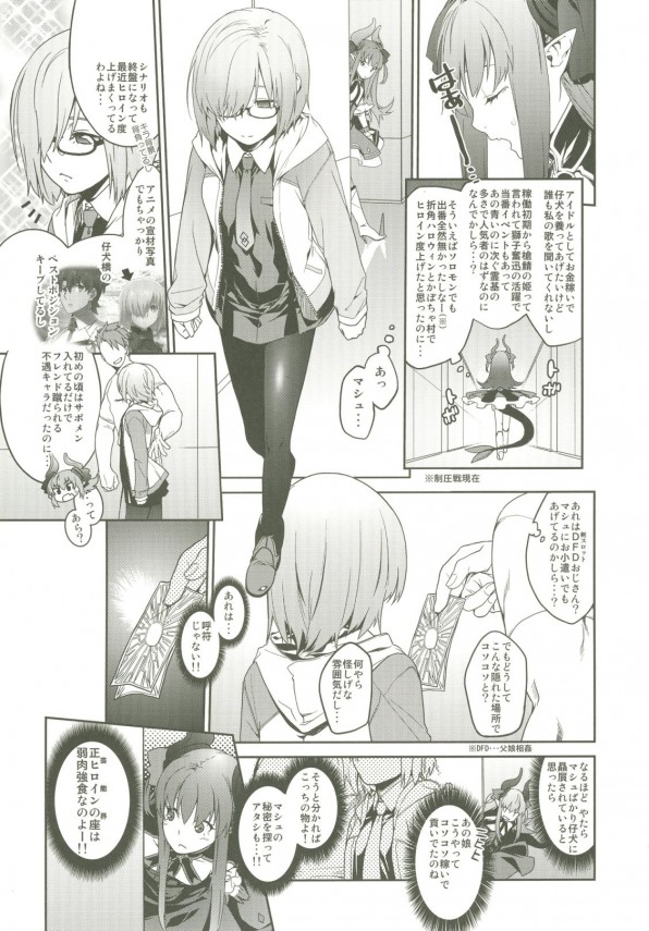 【FGO】エリザベート・バートリーがオワコン気味でマシュ・キリエライトの真似をして援交www【エロ漫画・エロ同人】 (6)