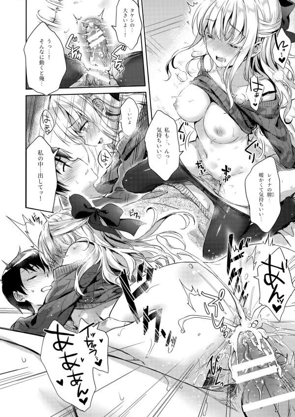 【エロ漫画】たけしとレイナが格ゲーで勝負してたら足コキされてHしちゃうよw【無料 エロ漫画】 (15)
