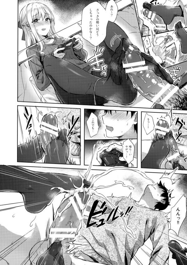 【エロ漫画】たけしとレイナが格ゲーで勝負してたら足コキされてHしちゃうよw【無料 エロ漫画】 (9)