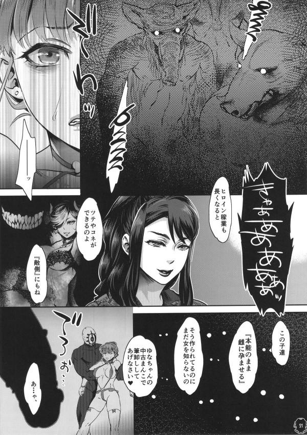 【エロ漫画・エロ同人】みんなのネット投票で決めていくアイドルエロすぎwww (20)