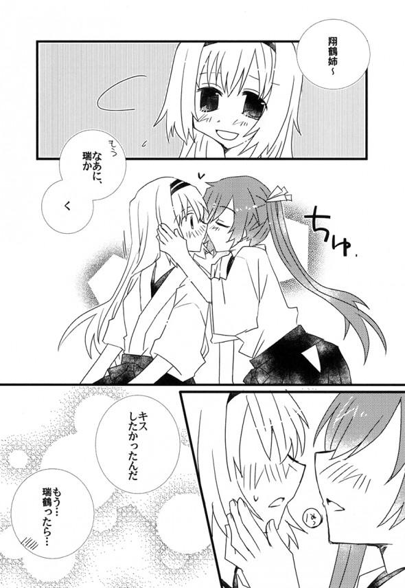 【艦これ】翔鶴と瑞鶴のレズプレイwww姉妹でそんな事しちゃっていいの?www【エロ漫画・エロ同人】 (10)