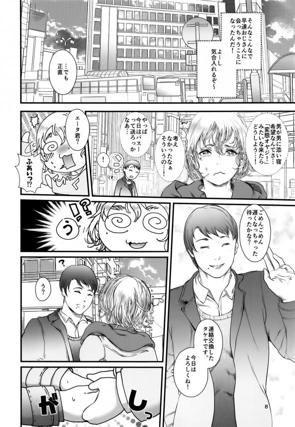 【エロ漫画】エータがウリを始めて女装男子になって金を稼ぐためにセックスの虜にw【無料 エロ漫画】(8)