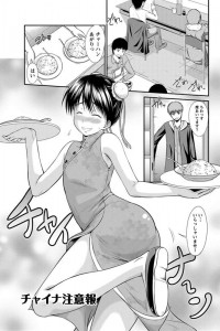 【エロ漫画】チャイナドレスでバイトさせられてる男が巨乳店長といい雰囲気になって勃起しちゃったらフェラチオしてくれたンゴw店長のエッチなスイッチ入っちゃってセックスしますたw