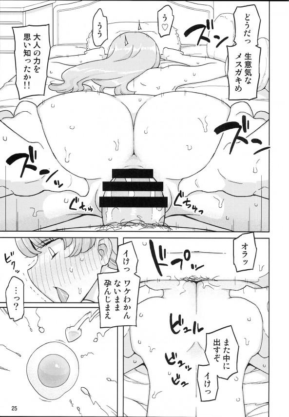 【エロ漫画・エロ同人】生意気な女の子も二人きりの時は素直に性処理させてくれるwww (24)