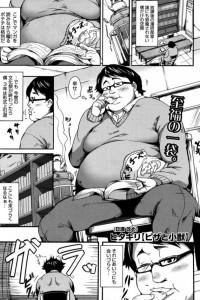 【エロ漫画】巨乳女子校生の後輩にいきなりエロ奉仕されてるキモデブ先輩w警戒してたけど告られたから中出しセックスしたったwww