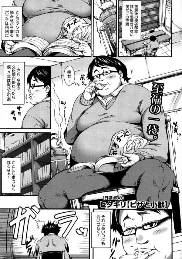 【エロ漫画】巨乳女子校生の後輩にいきなりエロ奉仕されてるキモデブ先輩!【無料 エロ同人】