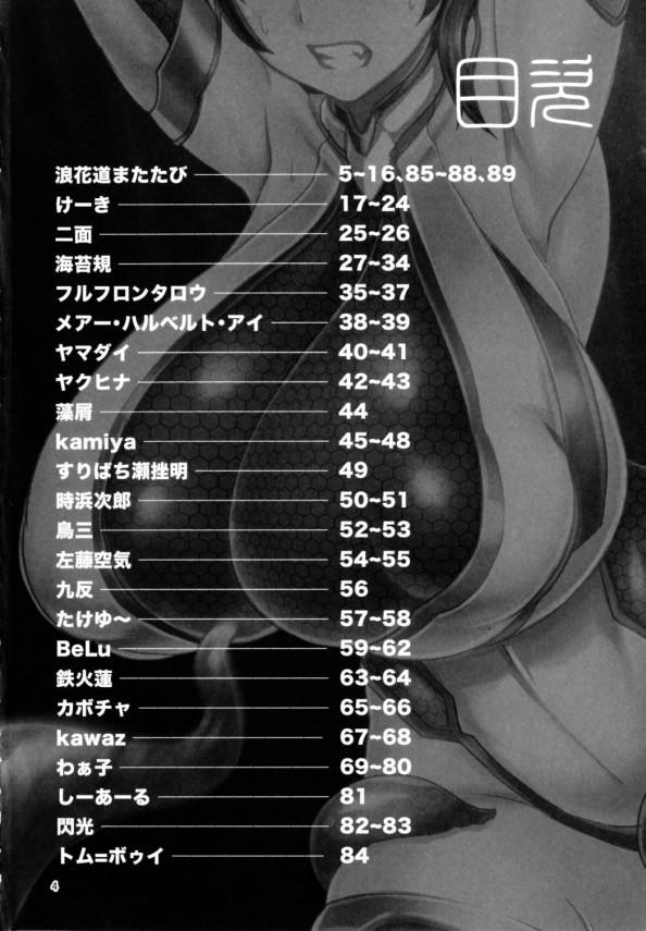 【艦これ】深海棲艦に調査に行った叢雲が快楽堕ちするwww【エロ漫画・エロ同人】 (4)