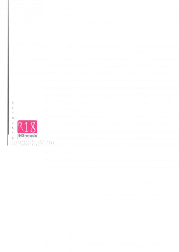 【エロ漫画】可愛い妹のパンティーでオナニーしてたらバレて足コキ逆レイプ【無料 エロ漫画】(26)