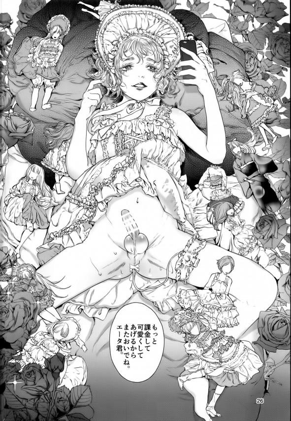【エロ漫画】エータがウリを始めて女装男子になって金を稼ぐためにセックスの虜にw【無料 エロ漫画】(26)
