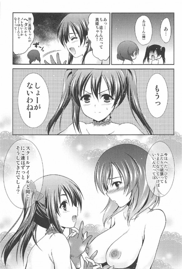 【ラブライブ!】矢澤にこと西木野真姫がファンのみんなに全裸で裏ライブステージをしてあげてるよwww【エロ漫画・エロ同人誌】 (18)