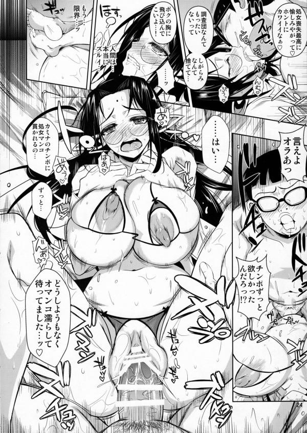 キモ男がハーレム状態で巨乳エルフとエッチしまくりで学園の中でもセックス三昧wwwwwwwwwww-25