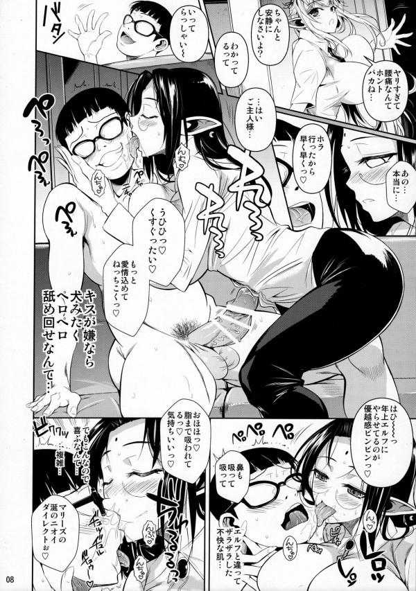 キモ男がハーレム状態で巨乳エルフとエッチしまくりで学園の中でもセックス三昧wwwwwwwwwww-9